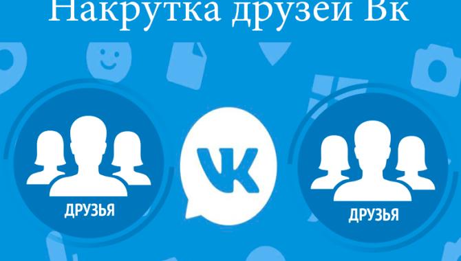 Зачем нужна накрутка друзей Вконтакте?